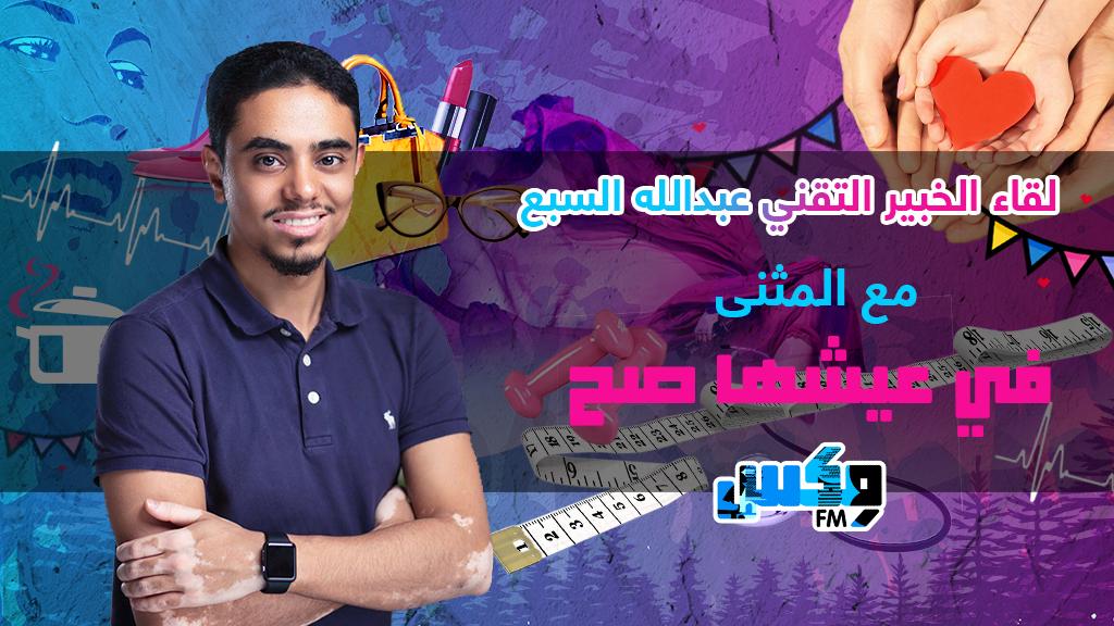 لقاء الخبير التقني عبدالله السبع في برنامج عيشها صح