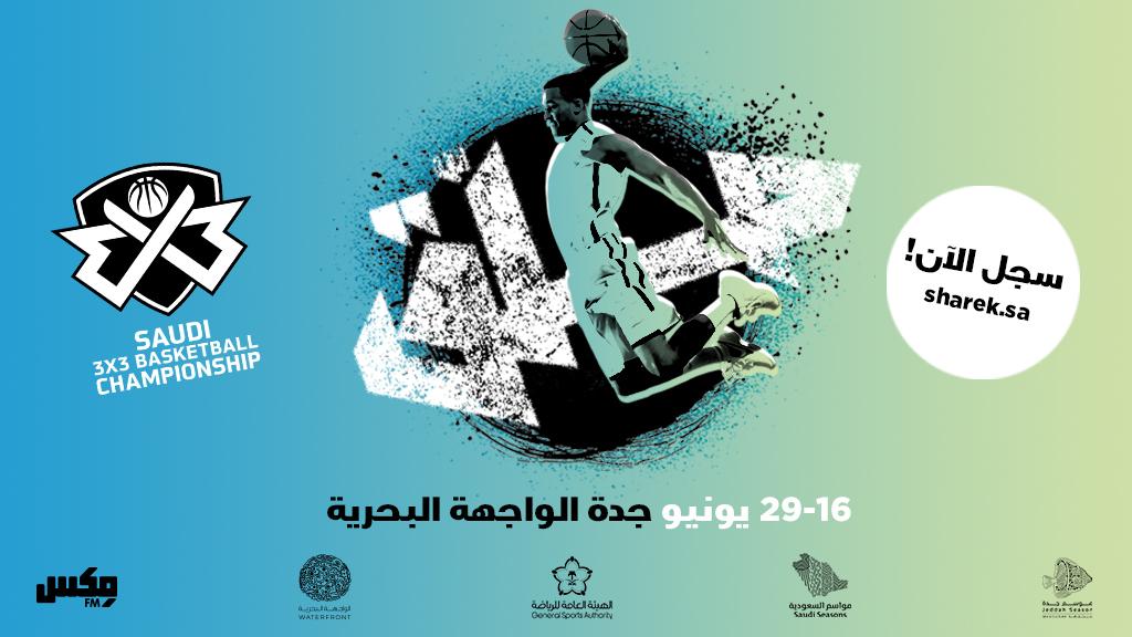 Saudi 3x3 Basketball Championship